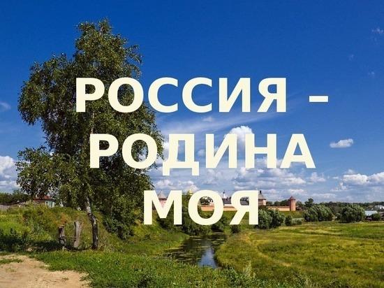 Сетевая акция, посвященная Дню России, прошла в детской библиотеке Тверской области