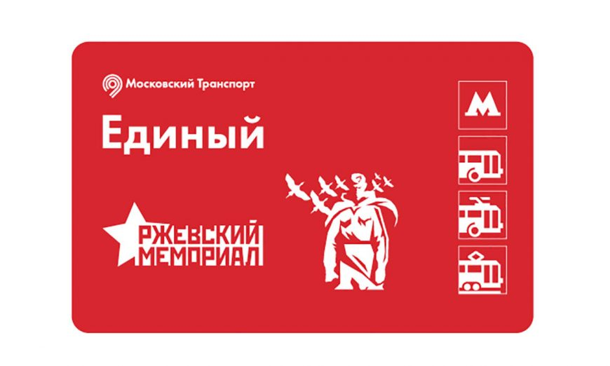 В Москве появились проездные билеты с изображением Ржевского мемориала Советскому солдату