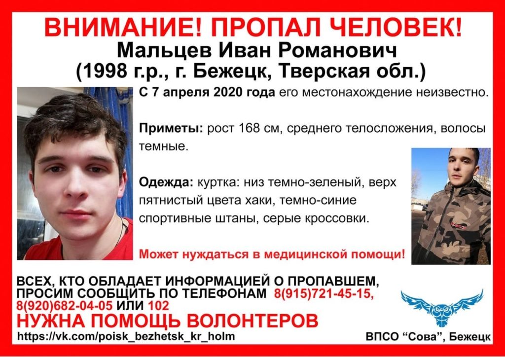 В Тверской области третий месяц ищут 22-летнего парня