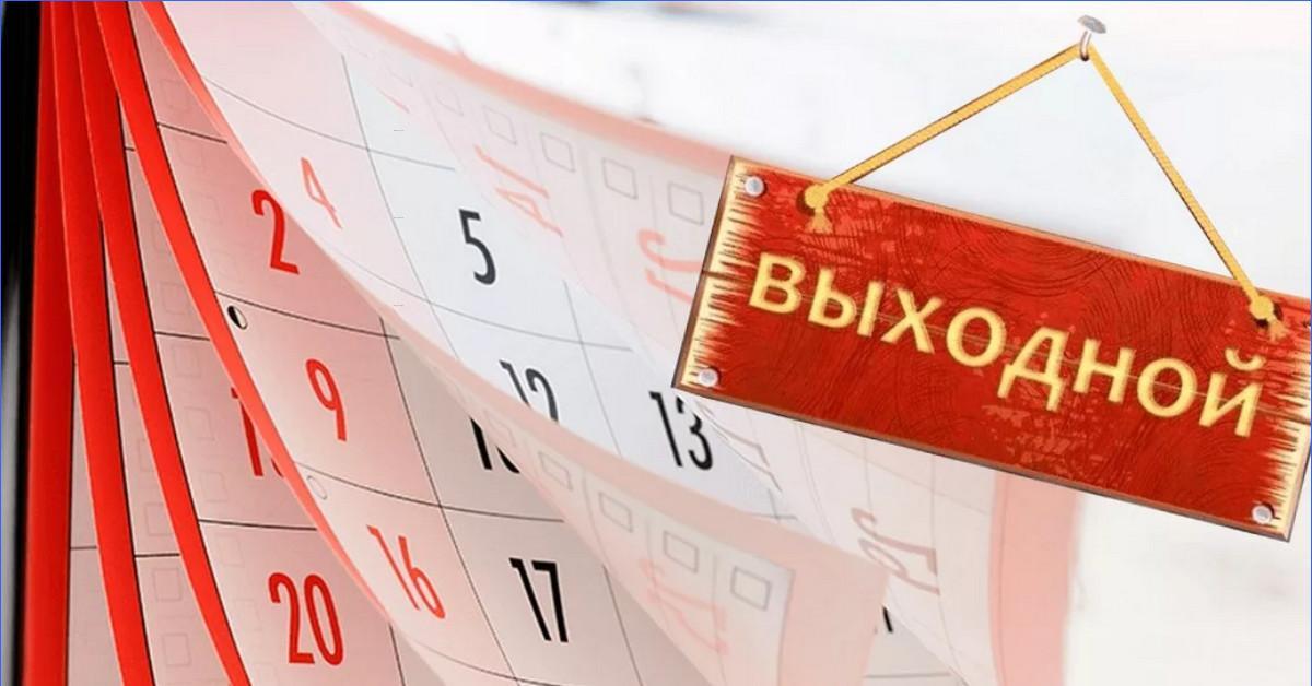 У жителей Тверской области будет дополнительный выходной