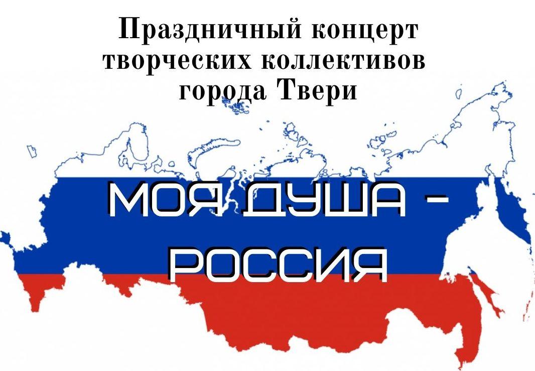 Жителей Твери приглашают на праздничный видеоконцерт «Моя душа - Россия»
