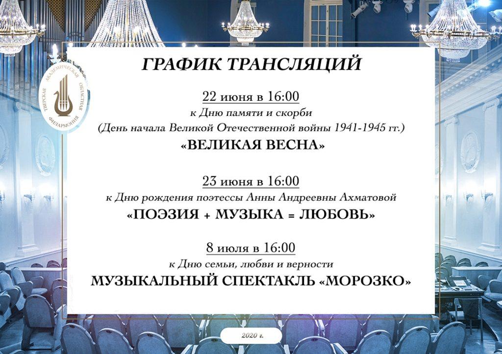 Тверская филармония продолжает трансляцию онлайн-концертов
