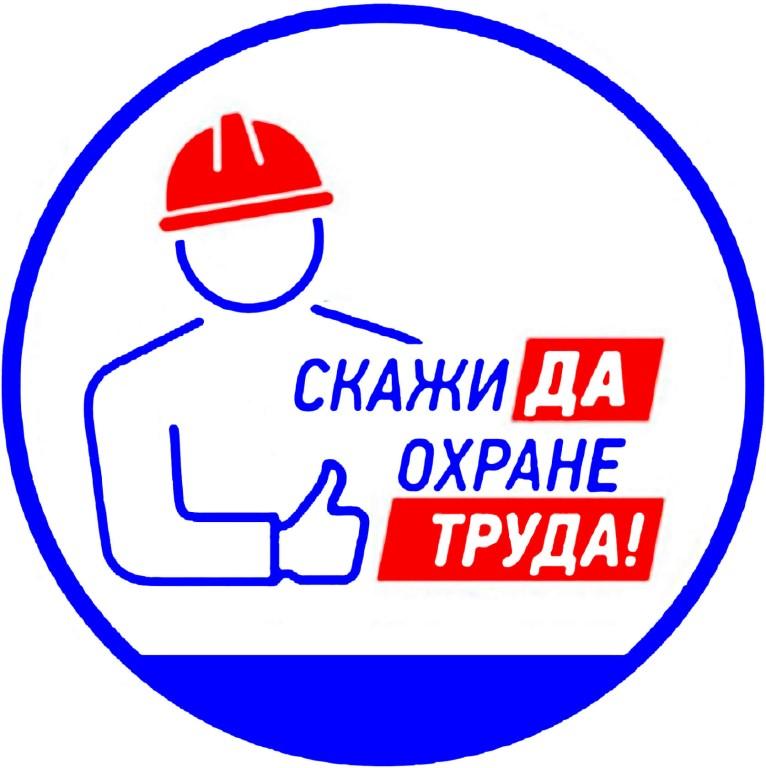 Конкурс «Лучшее предприятиеВерхневолжьяв области охраны труда»стартовал в Тверской области