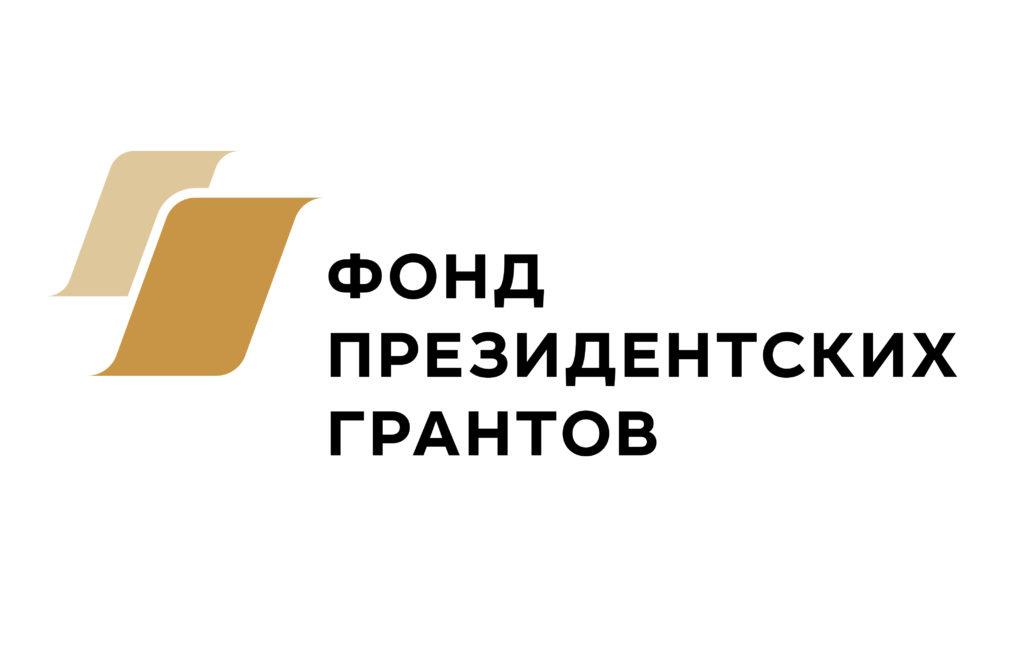 29 НКО Тверской области получили поддержку от Фонда президентских грантов