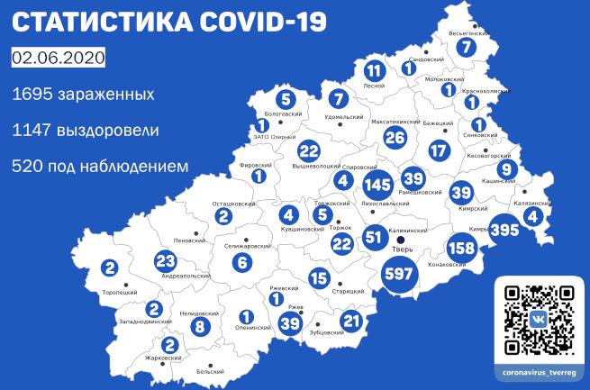 География распространения коронавируса в Тверской области 2 июня