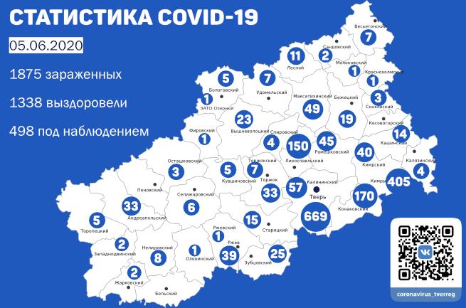 Карта распространения коронавируса по Тверской области на 5 июня
