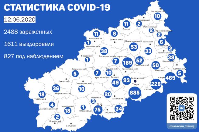 Карта распространения коронавирусной инфекции в Тверской области на 12 июня