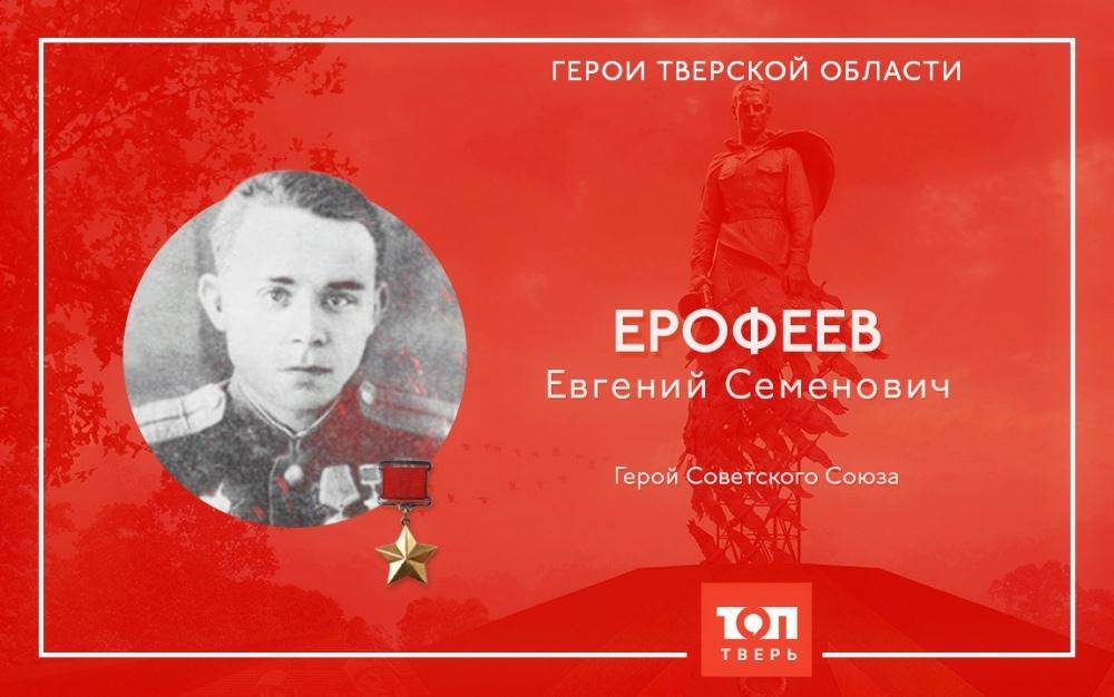 Герои Тверской области: Евгений Ерофеев, косивший врага из двух пулеметов