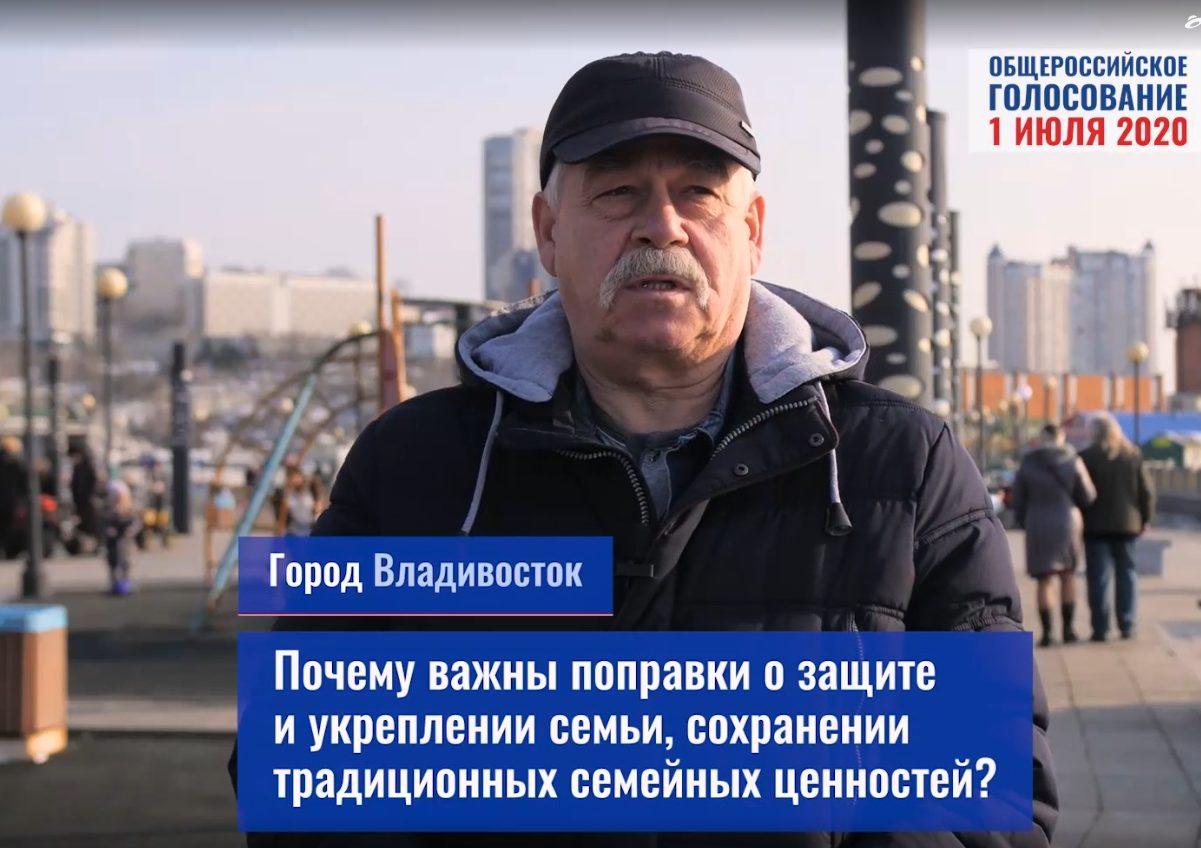 Россияне рассказывают, почему важно сохранение традиционных семейных ценностей