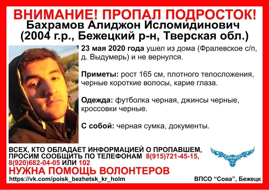 В Тверской области пропал 16-летний подросток