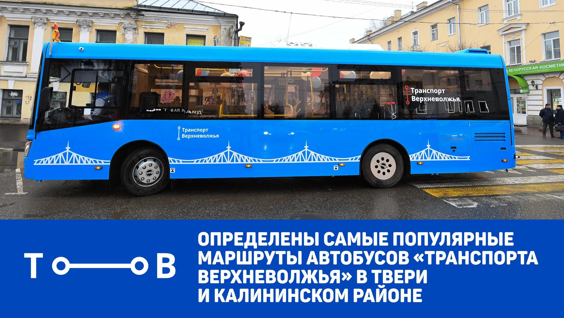 Маршрут-рекордсмен: 222 тысячи человек в Твери выбрали автобус №9