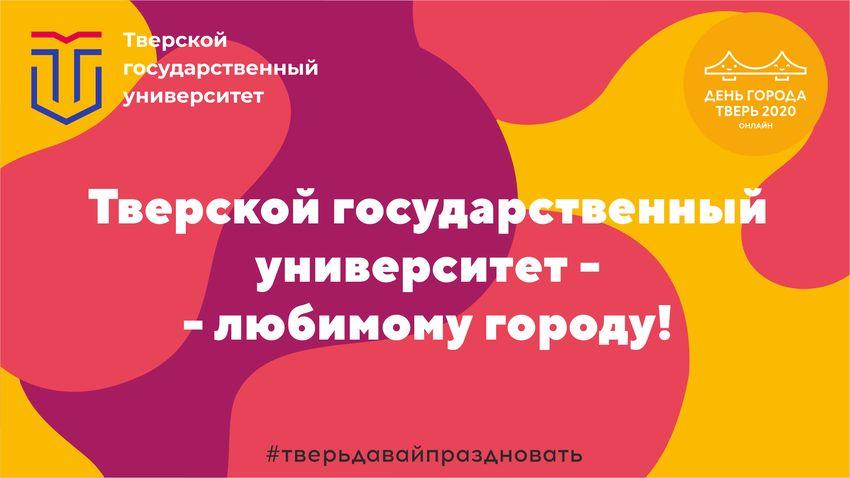 Студенты ТвГУ примут участие в праздновании Дня города