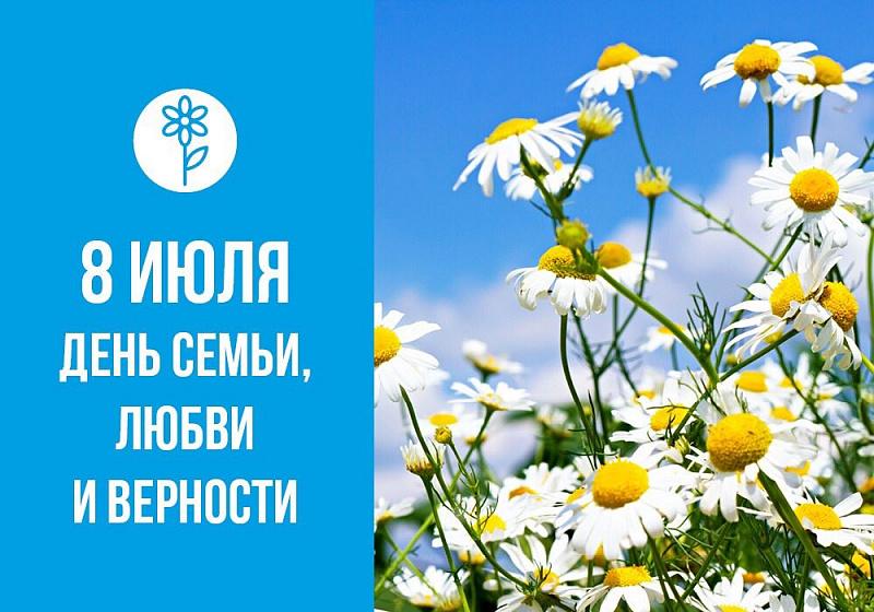 Афиша онлайн-событий ко Дню семьи, любви и верности в Тверской области