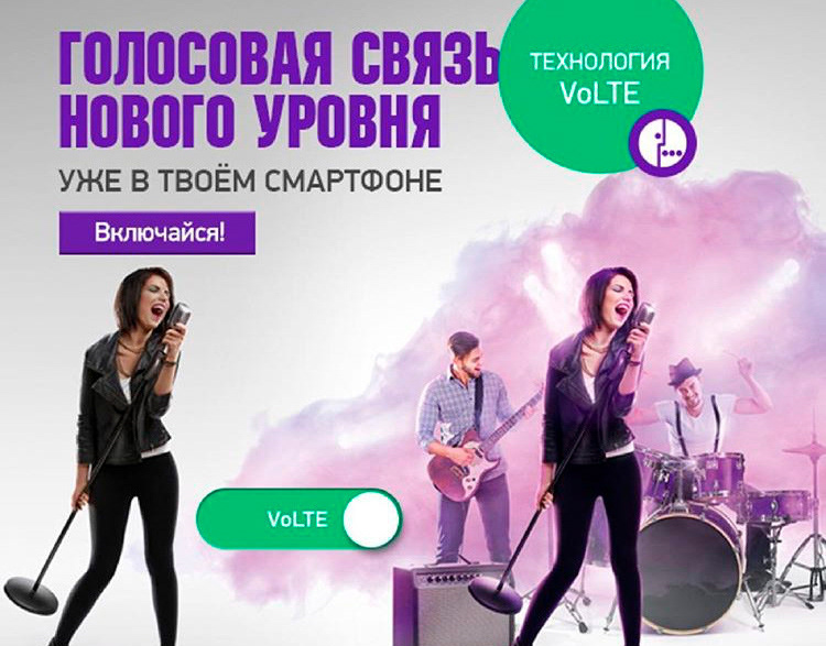 МегаФон предложил абонентам в Твери новое качество голосовой связи