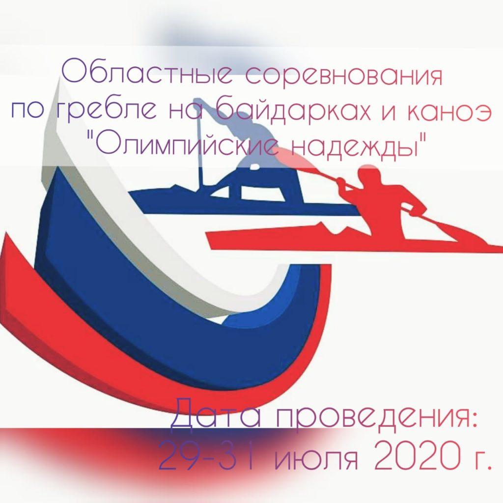 Лучшие байдарочники и каноисты соберутся на соревнованиях в Твери