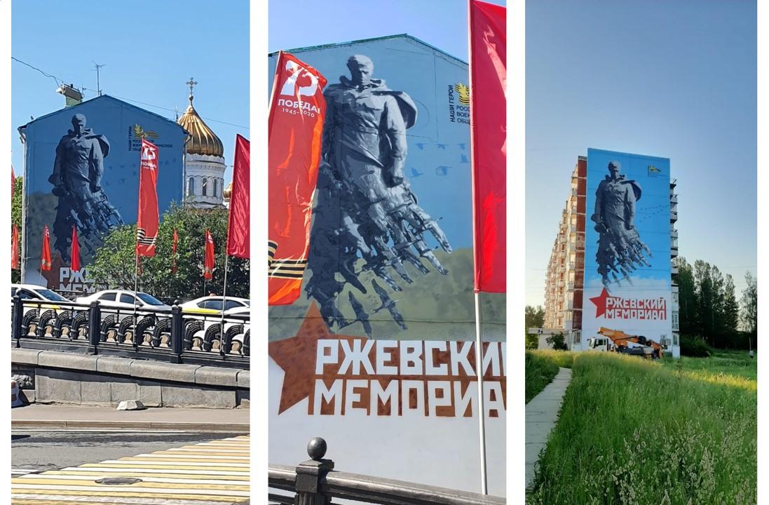 На фасадах домов в Москве и Зубцове появились граффити, посвященные Ржевскому мемориалу