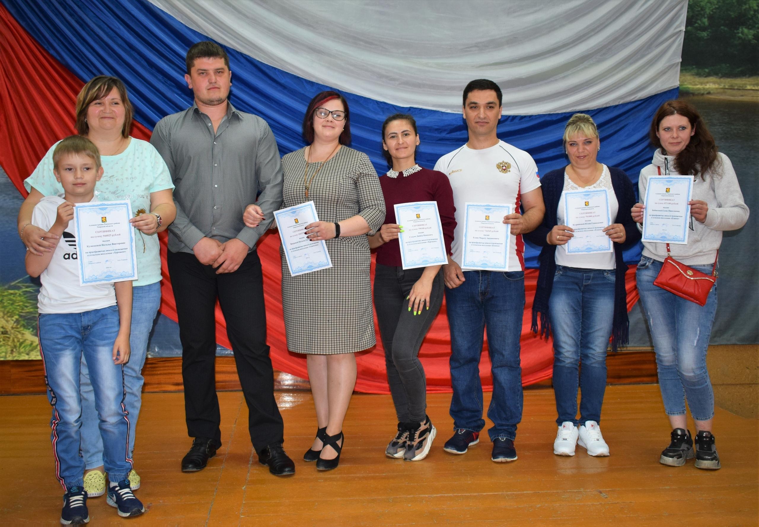 В Ржевском районе молодые семьи получили жилищные сертификаты