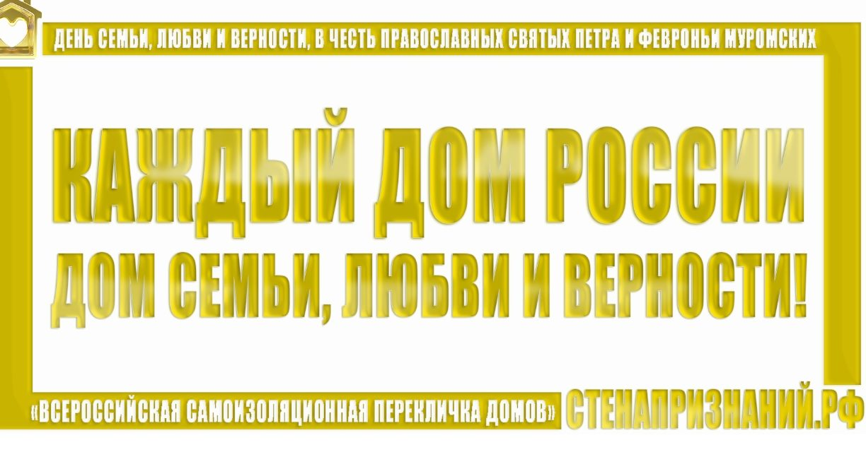 """Жителям Тверской области предлагают отметиться на """"Стене признаний"""""""