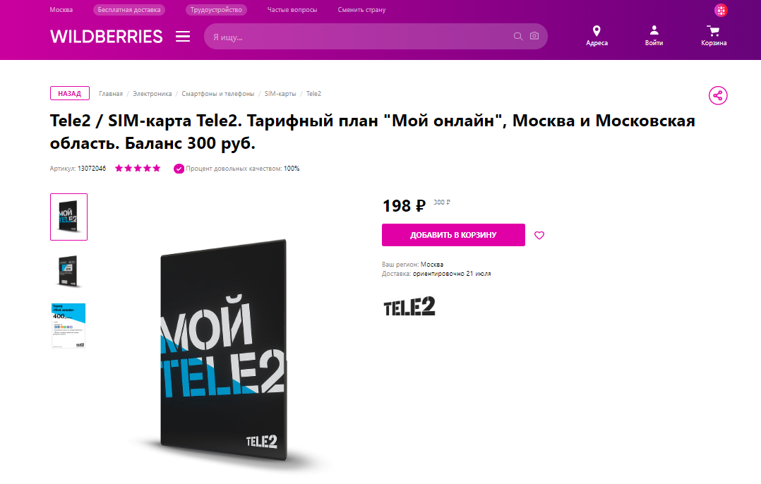 Сим-карты Tele2 будет доставлять Wildberries