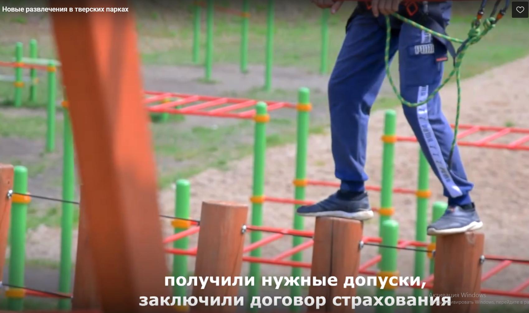 Новое в парках Твери: что и почём предлагают горожанам для культурного отдыха
