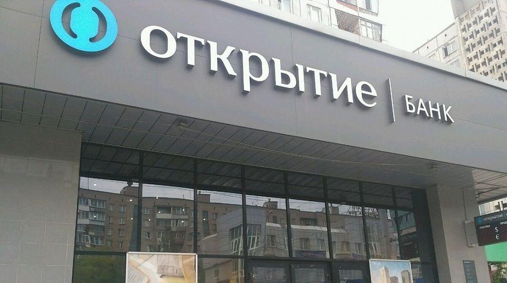 Банк «Открытие» предложил предпринимателям акцию «Удачный рефинанс» от 7%