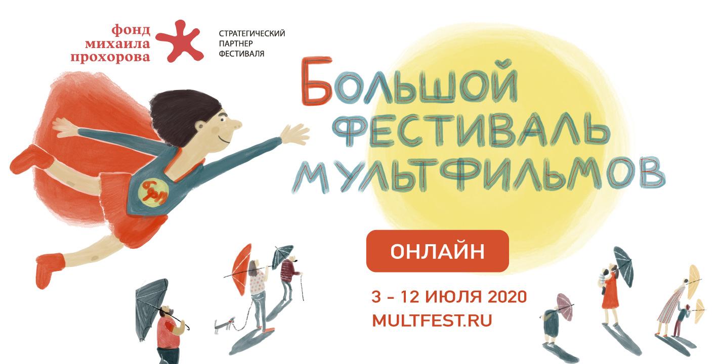 Большой фестиваль мультфильмов доступен для просмотра жителям Тверской области