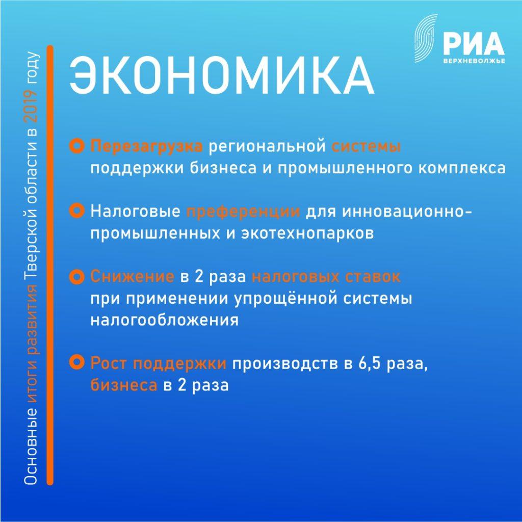 Игорь Руденя: Приоритетными направлениями в 2019 году были развитие экономики, модернизация инфраструктуры и поддержка семей