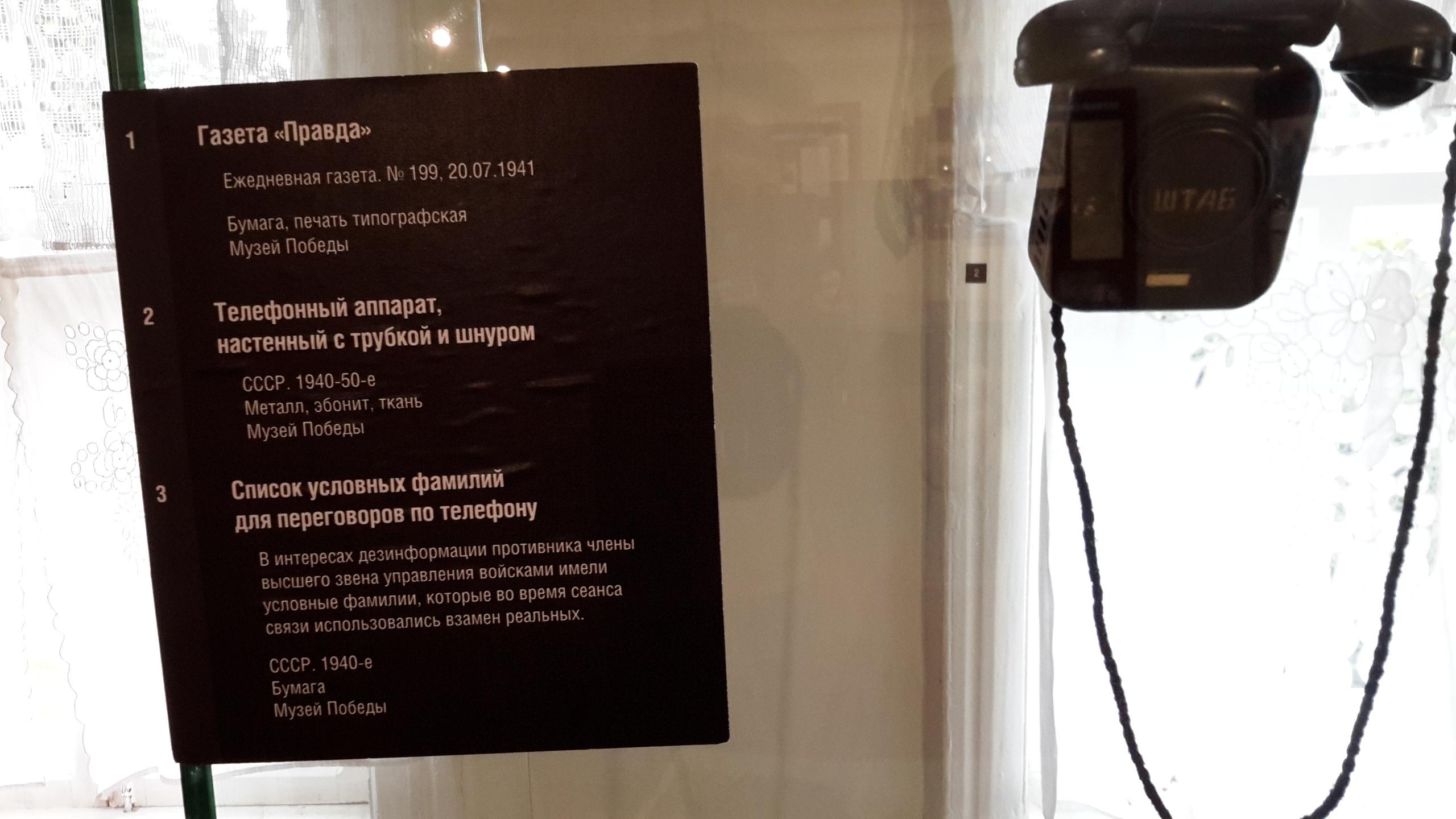 Телефон Сталина: в Ржевском филиале Музея Победы обновилась экспозиция