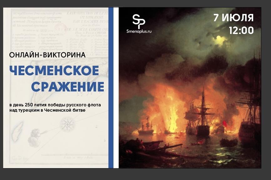 Онлайн-викторину «Чесменское сражение» проведут в Тверской области