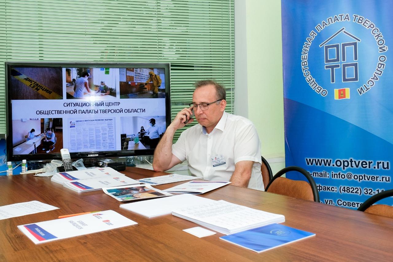 Ситуационный центр Тверской области: «Голосование проходит спокойно»