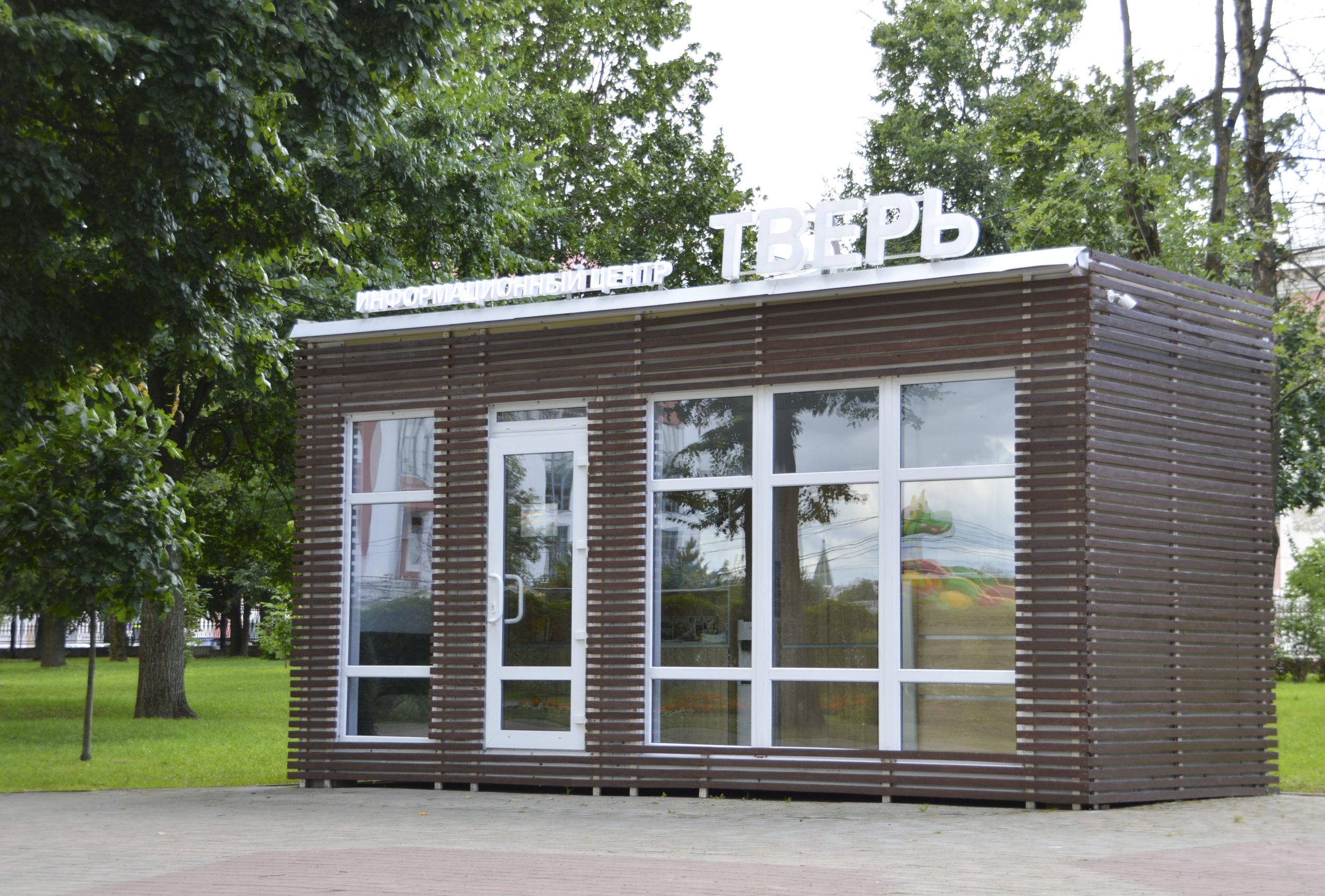 В городском саду Твери открылся туристский информационный центр