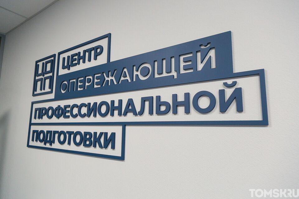Более6 тысяч человекпрошли профориентацию втверском Центреопережающей профессиональной подготовки