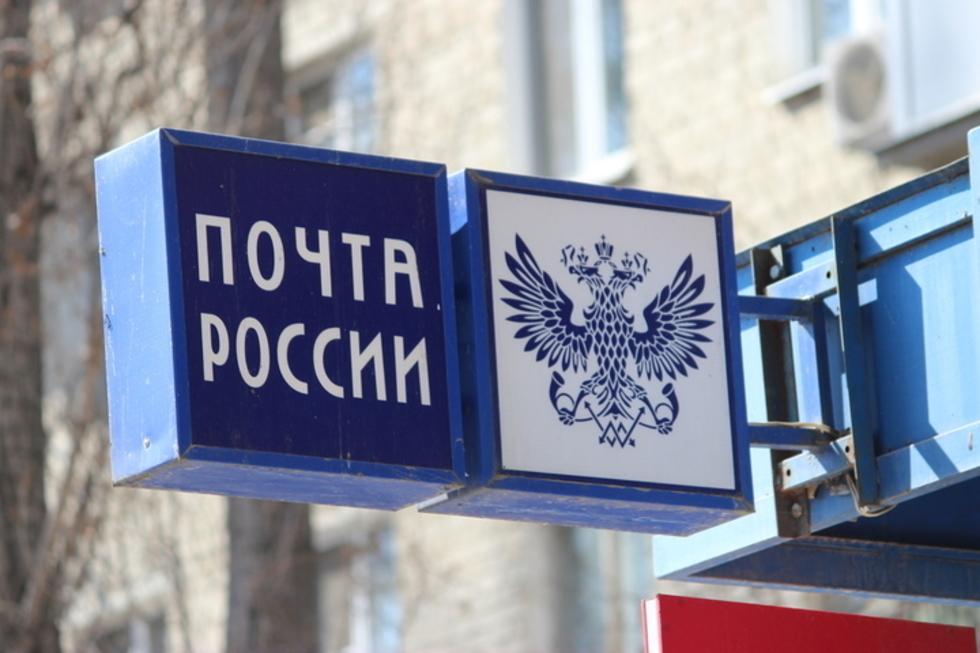 Жители Тверской области осваивают услугу «легкий возврат» в отделениях Почты России