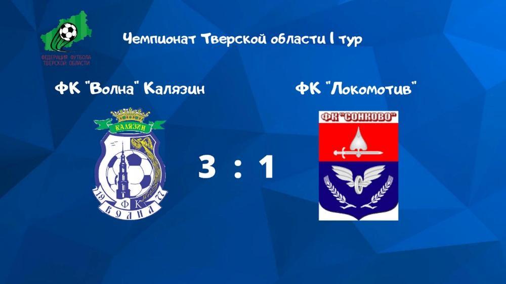 Калязинские футболисты одержали уверенную победу в матче с командой из Сонково