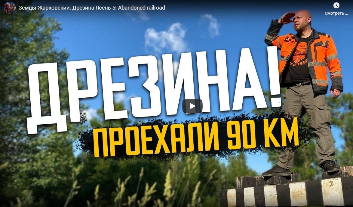 На самодельной дрезине путешественники проехали десятки километров по Тверской области