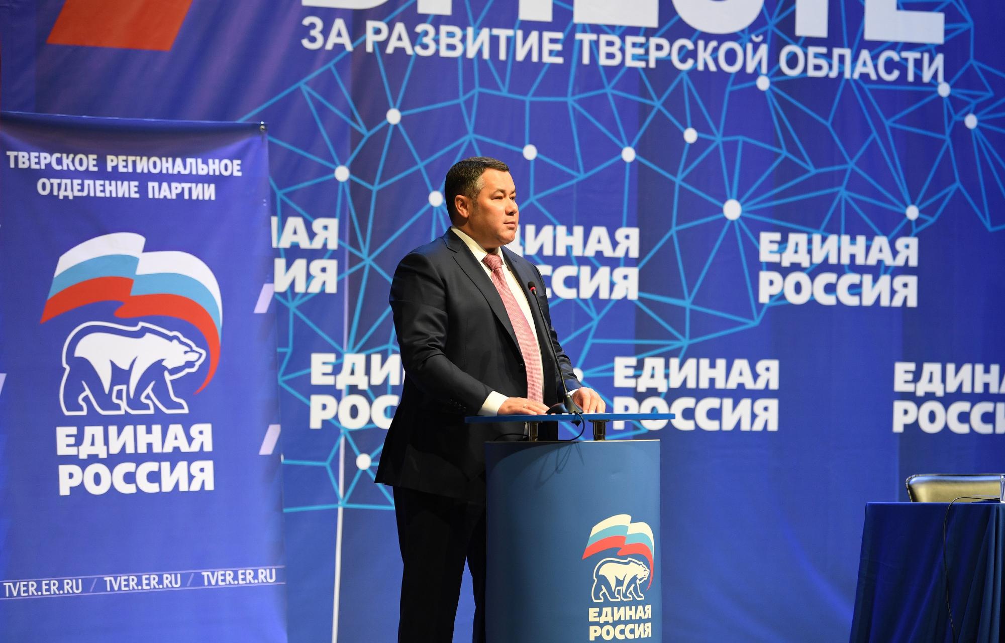 Губернатор Игорь Руденя избран секретарем Тверского регионального отделения партии «Единая Россия»