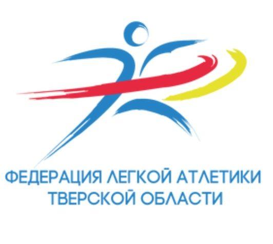 Чемпионат и первенство Тверской области по лёгкой атлетике пройдут в Вышнем Волочке