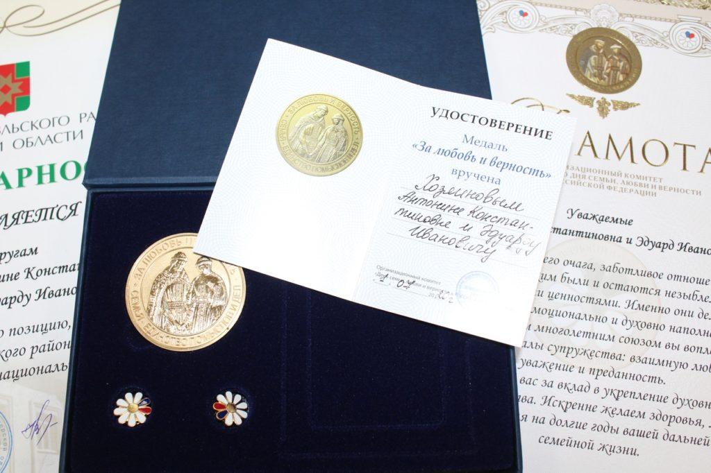 """Семья из Лихославля получила медаль """"За любовь и верность"""""""