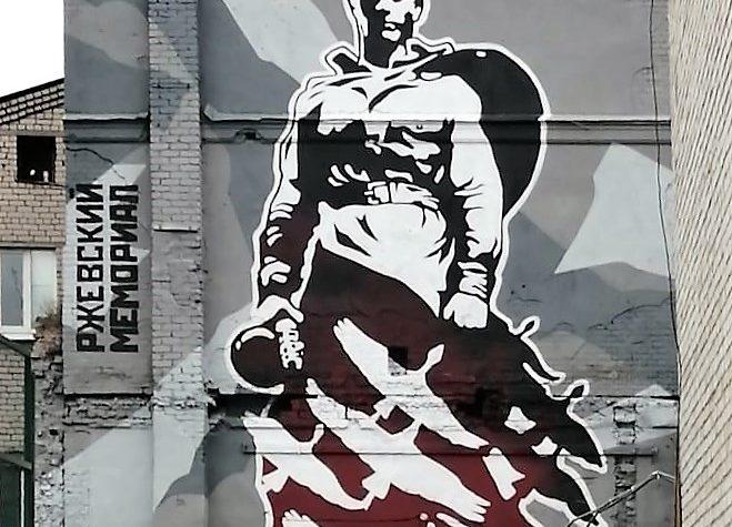 В Вышнем Волочке нарисовали граффити в честь Ржевского мемориала