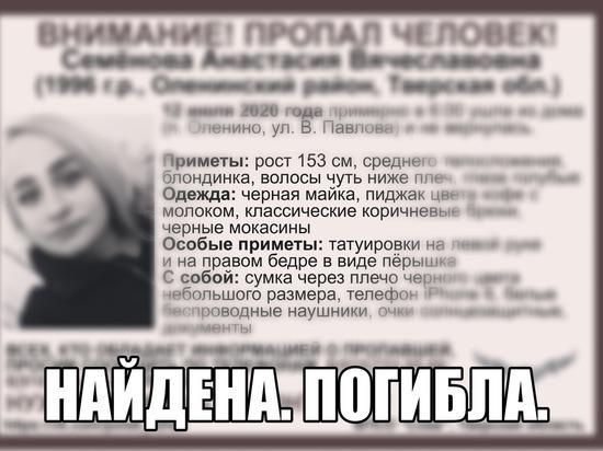 Пропавшая в Тверской области девушка найдена погибшей