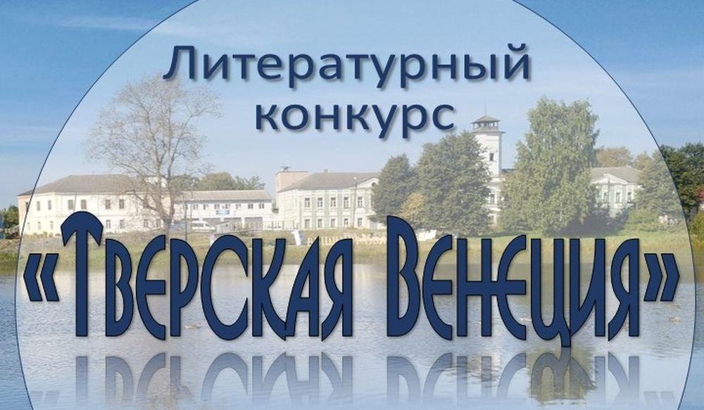 Литературный конкурс «Тверская Венеция» проводится в районе Тверской области