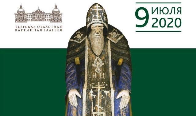 Тверская картинная галерея приглашает на лекцию, посвященную Нилу Столобенскому