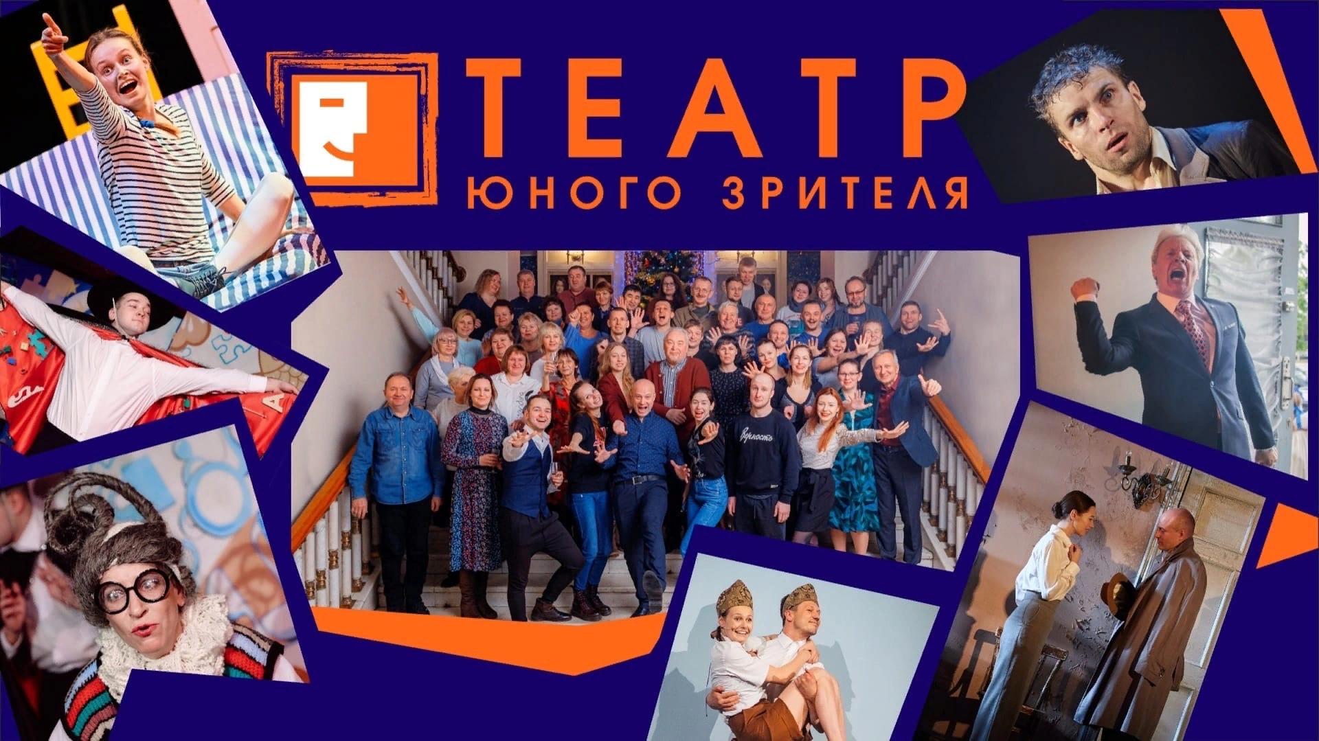 Тверской театр юного зрителя приглашает на спектакли