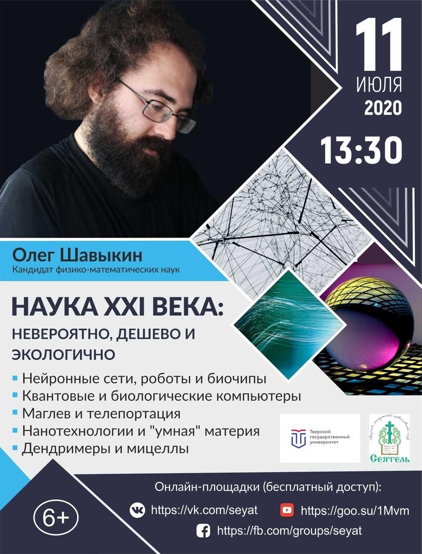 Учёный расскажет о будущем робототехники, квантовых компьютерах и нанотехнологиях на онлайн-лекции в Твери
