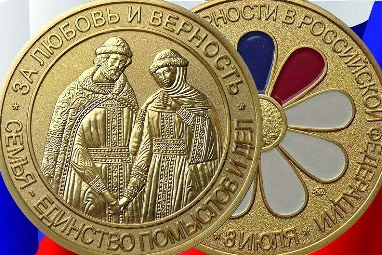 В Тверской области семейные пары-долгожители награждены медалью «За любовь и верность»