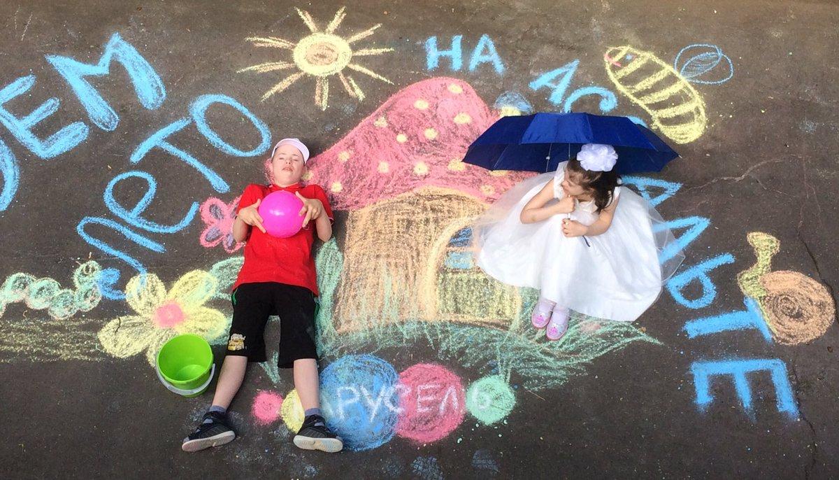 Жители Тверской области могут принять участие в акции «Я рисую на асфальте лето»