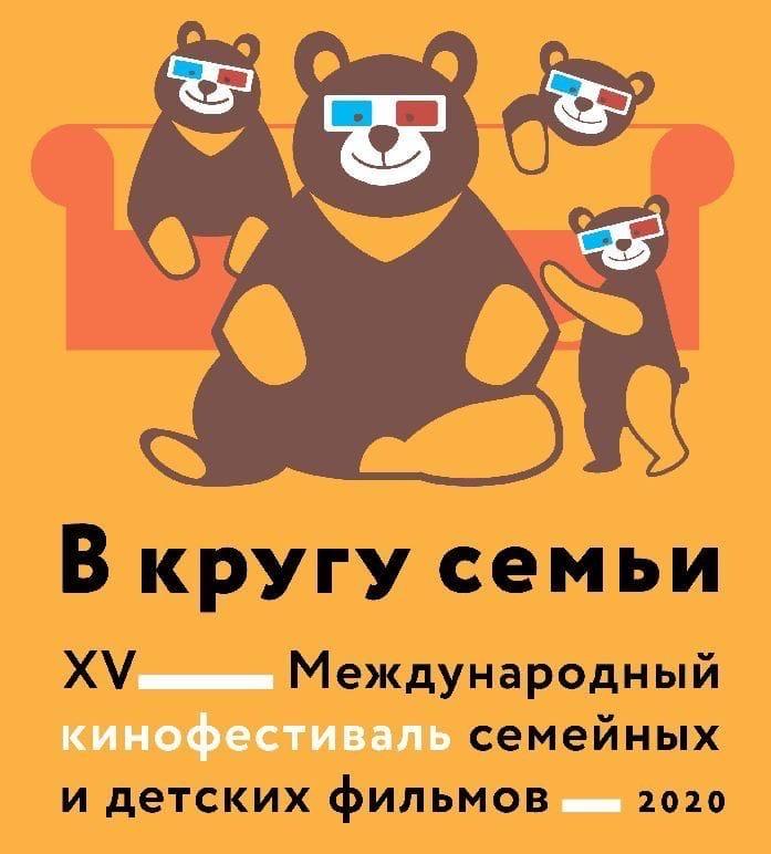 """""""В кругу семьи"""": Кинофестиваль семейных и детских фильмов"""