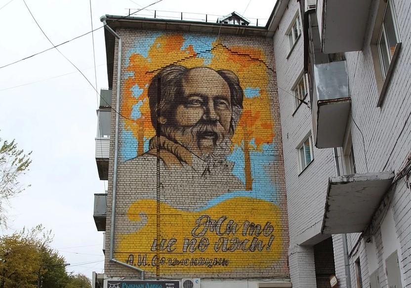 Новое граффити с портретом Александра Солженицына создадут в Твери
