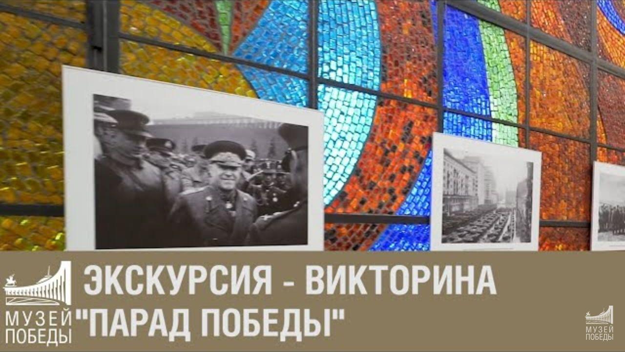 Музей Победы пригласил жителей Тверской области на онлайн-экскурсию о параде 1945 года