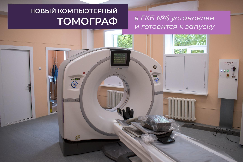 В тверской больнице №6 установили и тестируют новый томограф